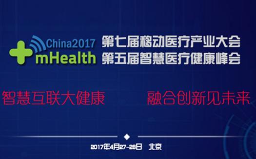 第七届移动医疗产业大会暨第五届智慧医疗健康峰会