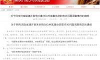 """村医集体辞职因""""无饷""""?卫健委:国家相关经费40%下沉补助"""