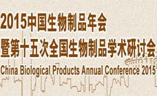 2015中国生物制品年会暨第十五次全国生物制品学术研讨会