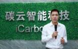 碳云智能A轮融资近10亿人民币 估值近10亿美金