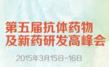2015(第五届)抗体药物及新药研发高峰会