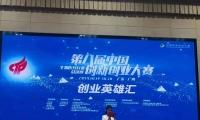 """祝贺威斯腾生物在第八届中国创新创业大赛全国总决赛中荣获成长组""""优秀企业""""表彰"""