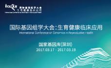国际基因组学大会:生育健康临床应用(第二轮会议通知)