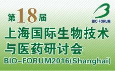 第18届上海国际生物技术与医药研讨会