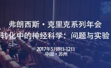 【冷泉港亚洲】弗朗西斯•克里克系列年会-转化中的神经科学:问题与实验