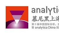 凝聚行业信心,传递中国力量 | 第十届慕尼黑上海分析生化展今日耀世启幕!