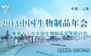 2013中国生物制品年会暨第十三次全国生物制品学术研讨会