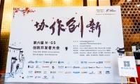 从NGS到N•GS,第六届NGS创新开发者大会共话协作与创新