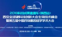 2019科技成果直通车(陕西站) 西安全球硬科技创新大会生物技术峰会 暨第五届中国药物基因组学学术大会 在陕西西安隆重召开