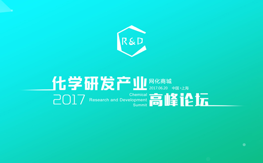 2017化学研发产业高峰论坛