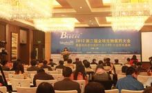 第二届全球生物医药大会暨国际CRO高峰论坛开幕
