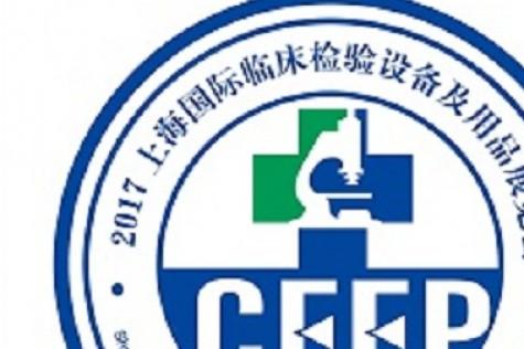 2018深圳临床检验设备及诊断试剂展览会