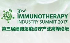 2017(第三届)细胞免疫治疗产业高峰论坛-聚焦肿瘤免疫