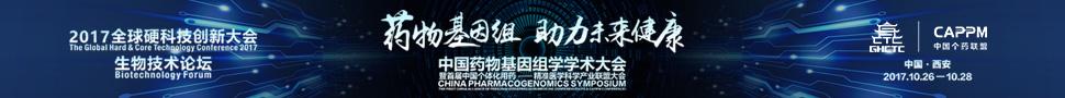 第四届中国药物基因组学学术大会暨_首届中国个体化用药—精准医学科学产业联盟大会