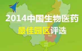 2014中国生物医药最佳园区评选