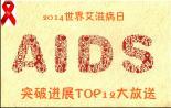 盘点:艾滋病领域突破进展 TOP12