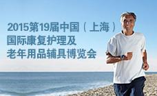 2015第19届中国(上海)国际康复护理及老年用品辅具博览会