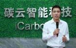 """王俊新公司""""碳云智能""""拟募资7亿元,中源协和投资1亿!"""