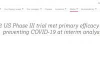 阿斯利康公布新冠疫苗3期临床结果:有效率达79%,100%预防重症COVID-19,未增加血栓风险