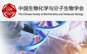 中国生物化学与分子生物学会