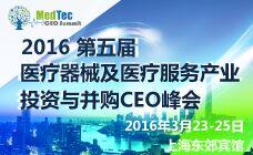 第五届医疗器械及医疗服务产业投资与并购CEO峰会