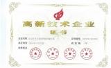 泛生子荣获国家高新技术企业证书