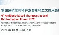 第四届抗体药物开发暨生物工艺技术论坛