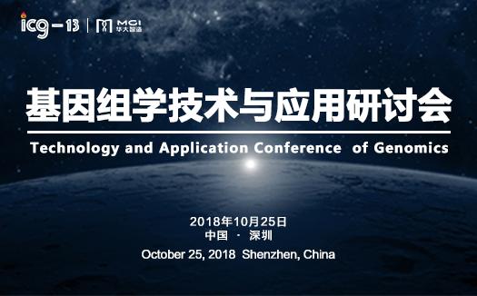ICG-13卫星会之华大智造基因组学技术与应用研讨会即将开幕