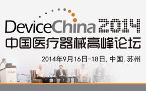 2014中国医疗器械高峰论坛