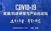速度与质量!COVID-19疫苗/抗体研发与产业化论坛12月昆明重磅来袭!