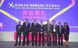 默克在上海成立其中国首家End-to-End生物工艺开发中心
