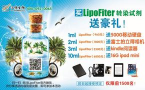 汉恒生物— LipoFiter TM 转染试剂促销