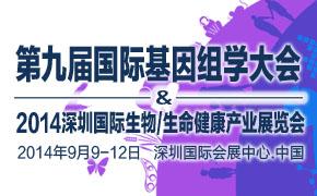 第九届国际基因组学大会与2014年深圳国际生物(生命健康)产业展览会