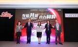 礼来中国携手精鼎医药聚焦临床研究人才培养,合力推进我国生物医药产业创新升级