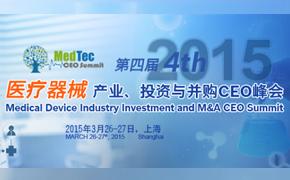第四届医疗器械产业、投资与并购CEO峰会
