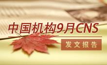 中国机构9月CNS (Cell、Nature和Science) 发文报告