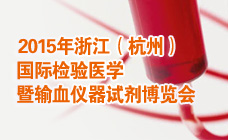 2015年浙江(杭州)国际检验医学暨输血仪器试剂博览会