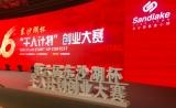 """第六届东沙湖杯""""千人计划""""创业大赛决赛于金鸡湖畔精彩开战!21个项目谁能摘得桂冠?"""