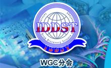 2013第十一届国际新药发明科技年会