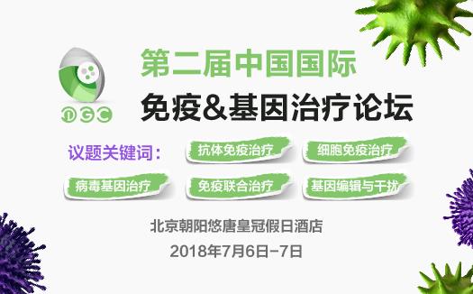第二届中国国际免疫&基因治疗