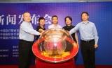 """""""医疗器械创新周""""新闻发布会在京召开,医械行业创新盛会9月初将在苏州开幕"""