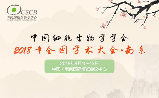 中国细胞生物学学会2018年全国学术大会