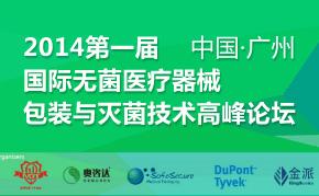 第一届国际无菌医疗器械包装与灭菌技术高峰论坛