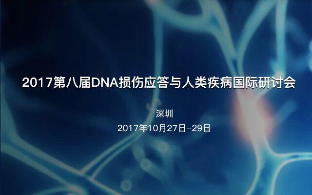 第八届DNA损伤应答与人类疾病国际研讨会