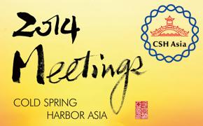 2014年冷泉港亚洲学术会议