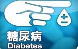 中国糖尿病人数已超1亿,测测你的风险吧