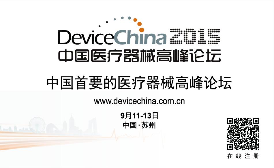 2015中国医疗器械高峰论坛