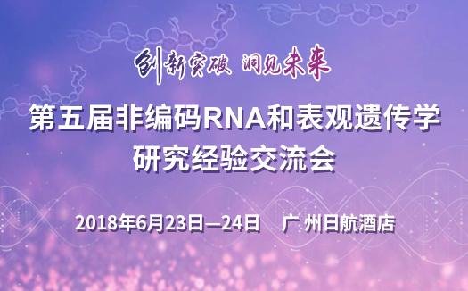 2018年第五届非编码RNA和表观遗传学研究经验交流会