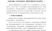 海正药业新总裁确定!瀚晖制药CEO李琰出任