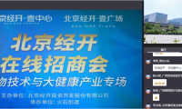 北京经开区云招商,生物技术与大健康产业迎来新发展